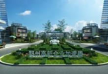 郑州高新企业加速器产业园二期项目
