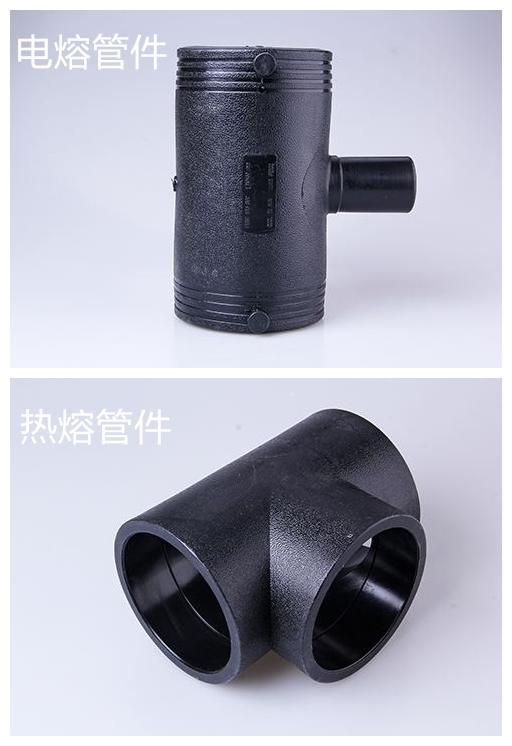 电熔管件与热熔管件